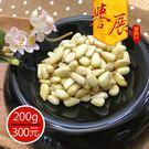 【譽展蜜餞】原味松子 200g/300元
