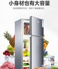 小冰箱雙門小型雙開門家用冷凍藏宿舍租房用節能電冰箱靜音 YYJ完美情人精品館