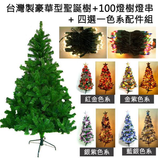 【摩達客】台灣製5尺/5呎(150cm)豪華版裝飾聖誕樹 (含飾品組) (+100燈 鎢絲樹燈2串)
