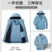 戶外防風衣男女三合一兩件套可拆卸加絨加厚登山外套【小檸檬3C】