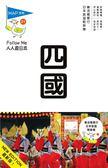 (二手書)人人遊日本系列(21):四國(三版)