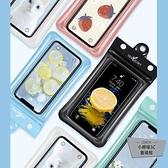 手機防水袋潛水套可觸屏可充電游泳手機防水袋大容量【小檸檬3C】