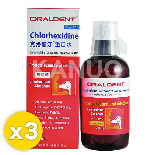 【ORALDENT】克洛斯汀漱口水(250ml) x 3瓶組