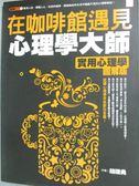 【書寶二手書T3/心理_YDT】在咖啡館遇見心理學大師_趙建勇