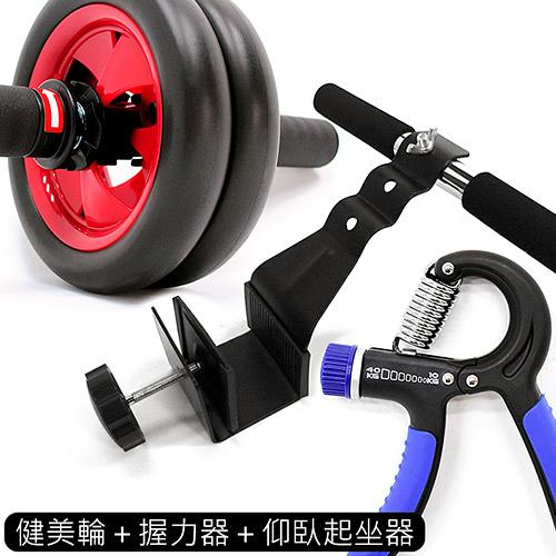 3件組健美輪│手控式煞車健腹輪+調節握力器(10~40KG)+仰臥起坐器.健腹機健腹器緊腹輪