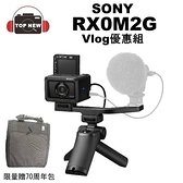 (贈70周年包) SONY 數位相機 DSC-RX0M2G RX0M2G 運動型 相機 攝影機 翻轉螢幕 公司貨 台南上新 RX0M2