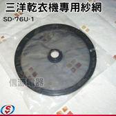【信源電器】全新【三洋乾衣機專用紗網 】SD-76U-1