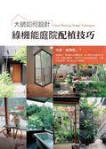 (二手書)大師如何設計:綠機能庭院配植技巧~超實用!提倡綠化、環保概念的園藝造..