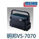漁拓釣具 明邦 VS-7070 [工具箱...