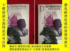 二手書博民逛書店Herman罕見Melville Selected and Poems《赫爾曼梅爾維爾故事詩歌選集》1950年出版