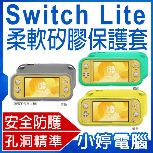 【3期零利率】福利品 Switch Lite柔軟矽膠保護套 安全防護 孔洞精準 防灰塵/防刮傷/防摔落/防滑落