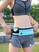 運動腰包 多功能跑步手機包男女健身戶外水壺包隱形貼身休閑小腰包【快速出貨】