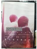 挖寶二手片-Z86-019-正版DVD-電影【愛在週末邂逅時】-同志版愛在黎明破曉時(直購價)