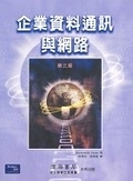 二手書《企業資料通訊與網路(Panko: Business Data Communications & Networking 3/e)》 R2Y ISBN:9867910575