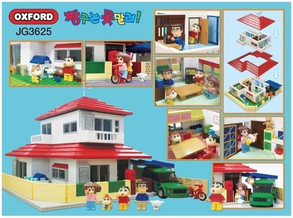 《 OXFORD 積木 》蠟筆小新 小新的家(預購) / JOYBUS玩具百貨