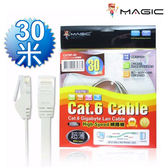 MAGIC 鴻象 Cat.6 Cat6 Hight-Speed 1.4mm 高速 超薄 網路線/扁線  - 30M CAT6F-30