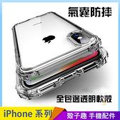 軍事防摔透明殼 iPhone SE2 XS Max XR i7 i8 i6 i6s plus 手機殼 四角氣囊加厚 全包保護軟殼 防滑防手汗