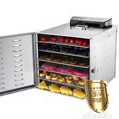 不銹鋼食品烘乾機乾果機水果蔬菜藥材肉類寵物食物脫水風乾機家用 LX220V