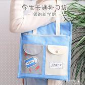 手提書袋-帆布補習袋可愛韓國多層資料夾拎書袋小學生作業袋子 提拉米蘇