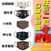 台灣製 雙鋼印 丰荷成人醫療 東京風 經典格紋 醫用口罩 紳士格 櫻吹雪 東京春陽 莫蘭迪(30入/盒)