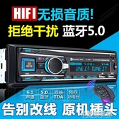 CD音響 多功能車載收音機通用12V24V藍芽MP3播放器卡機貨車DVD汽車CD音響 快速出貨YYJ