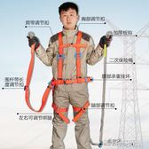 繩子 安全帶高空作業國標全身保險帶電工雙背空調安裝五點式戶外安全繩 酷動3C