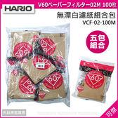 HARIO VCF-02-100M  1-4杯.無漂白錐型濾紙5包組合一小包內有100張  超優惠組合日本直接進口品質佳
