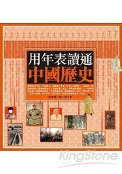 用年表讀通中國歷史