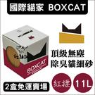 〈2盒免運賣場〉BOXCAT國際貓家〔紅標,無塵除臭貓細砂,11L〕