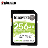 【Kingston 金士頓】Canvas Select Plus 256GB SDXC 記憶卡 (SDS2/256GB)