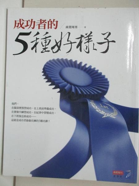 【書寶二手書T7/財經企管_J8Z】成功者的5種好樣子_商業周刊