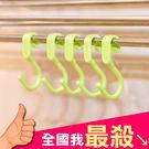 多功能S形掛勾(10個裝) 廚房 浴室 垃圾袋 毛巾 鋼管 懸掛 掛架 晾曬 工具 ✭米菈生活館✭【Q224】