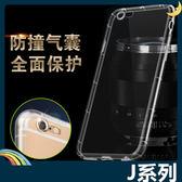 三星 Galaxy J2 J3 J5 J7 Pro Prime 新版 氣囊空壓殼 軟殼 加厚鏡頭防護 氣墊防摔 矽膠套 手機套 手機殼