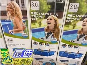 [COSCO代購] C112841 INTEX RECTANGULAR POOL 金屬支架方形泳池 含泳池遮罩及過濾器幫浦