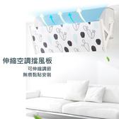 伸縮空調擋風板冷氣擋風板空調導風器冷氣導流板空調導流板出風口導風罩