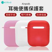 贈掛鉤 哥特斯 蘋果 AirPods 矽膠保護套 耳機保護套 防摔 防滑 便攜 防丟 耳機收納包