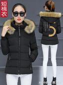 五折 棉衣女短款外套冬季韓版顯瘦加厚大碼棉襖大毛領羽絨棉服   莫妮卡小屋