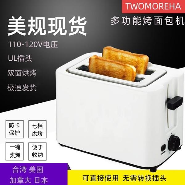 早餐機 110V美規面包機臺灣美國家用加熱吐司機全自動早餐機三明治多士爐 99免運MKS