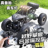 男孩超大合金遙控越野車四驅充電動高速攀爬大腳賽車兒童玩具汽車 居家物語