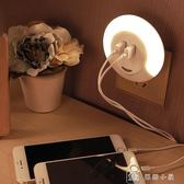 USB小夜燈臥室床頭插座式帶開關插頭超亮創意小燈夜明平衡墻壁燈 娜娜小屋