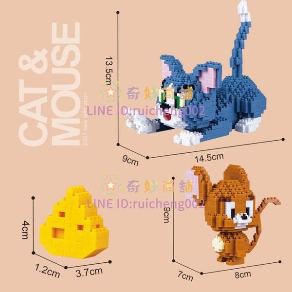 樂高湯姆貓和老鼠微鉆型拼裝插小顆粒積木兒童玩具【奇妙商舖】