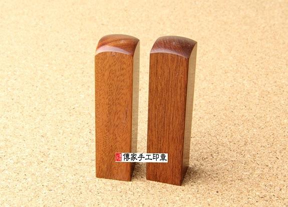 頂級紅紫檀木臍帶印章《半手工刻印》六分,正常高度,單章。全配包裝。傳家手工印章