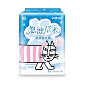 木槿花悠涼草本衛生棉日用 【康是美】