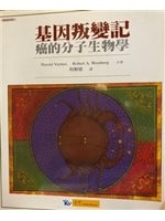 二手書博民逛書店《基因叛變記》 R2Y ISBN:9570352078│Robe