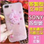 SONY XZ3 XZ2 XZ1 Ultra ZX XA2 Plu XA1 L2 Plus XZ Premium Z5 C5 手機殼 水鑽殼 客製化 訂做 吊飾花朵
