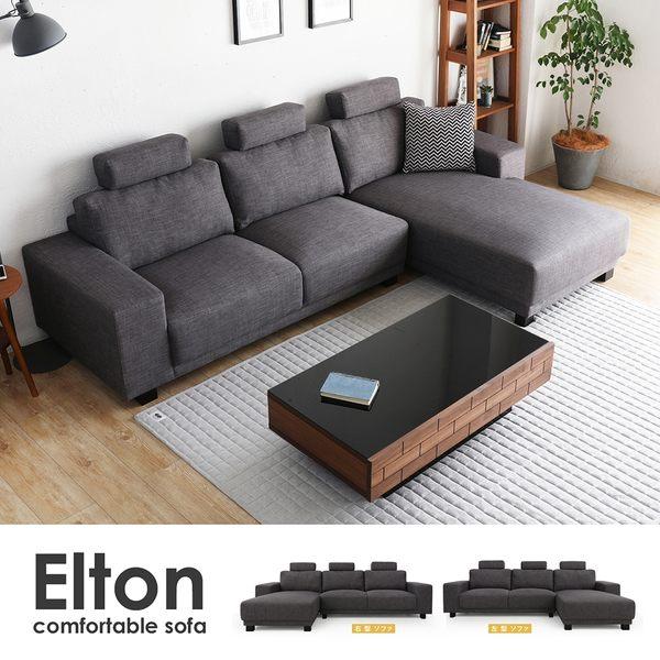 ELTON艾尼頓簡約舒適L型布沙發 / H&D東稻家居