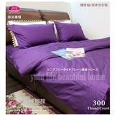 美國棉【薄被套】6*7尺『愛戀深紫』/御芙專櫃/素色混搭魅力˙新主張☆*╮
