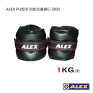 ALEX PU型多功能加重器C-2801/城市綠洲(1KG.有氧運動.腕力.重量訓練.加強器)