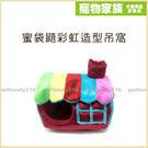 加購-蜜袋鼯彩虹造型吊窩