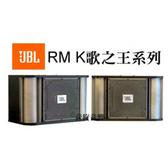 【音旋音響】美國JBL RM-10 歌唱專用喇叭 一對 公司貨 有保固